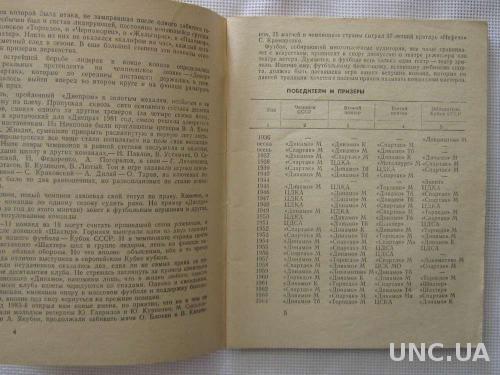 Справочник-календарь ШАХТЁР - 84
