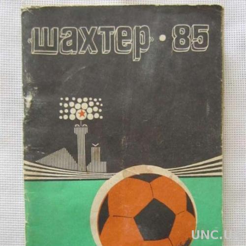 Справочник-календарь ШАХТЁР - 85