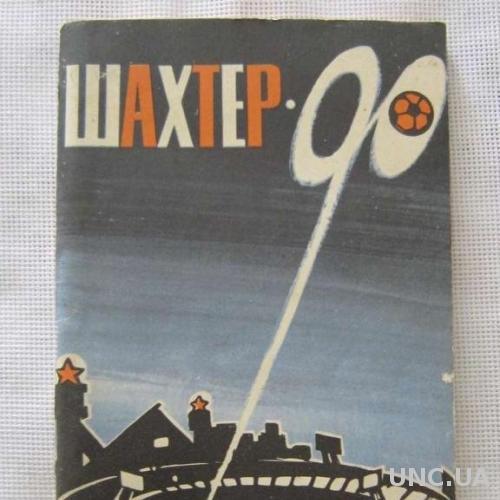 Справочник-календарь ШАХТЁР - 90