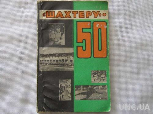 Справочник-календарь ШАХТЁРУ - 50