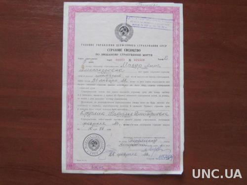 страховое свидетельство Госстрах СССР 1983