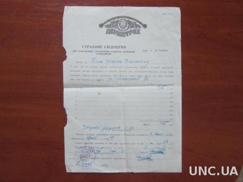 страховое свидетельство Госстрах СССР УССР 1964