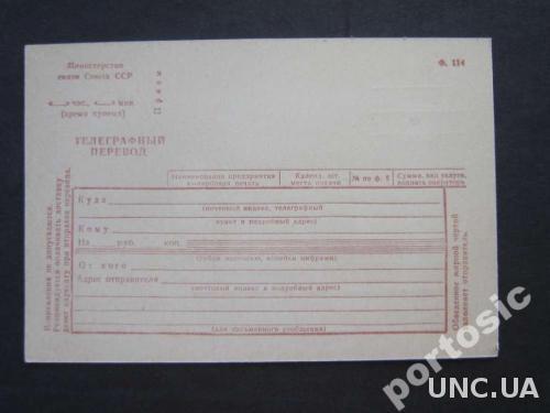 Телеграфный перевод СССР на плотной бумаге