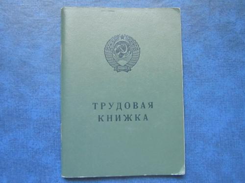 Трудовая книжка СССР образца 1974 года