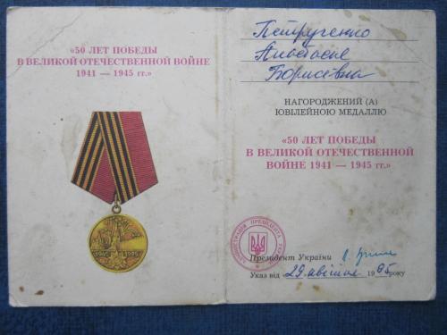 Удостоверение к медали Украины 50 лет Победы в ВОВ