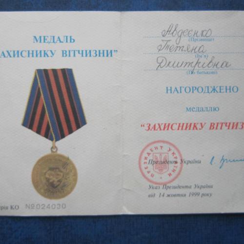 Удостоверение к медали Украины Захиснику Вітчизни №1