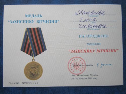 Удостоверение к медали Украины Захиснику Вітчизни №2