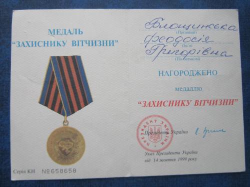 Удостоверение к медали Украины Захиснику Вітчизни №3