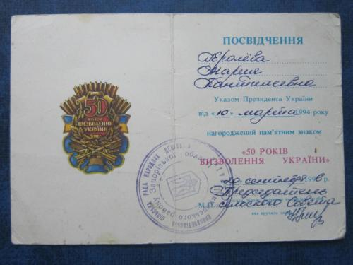 Удостоверение к знаку Украины 50 років Визволення України