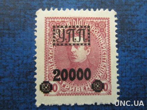 Марка Украина 1921 Полевая почта 20000 Петлюра