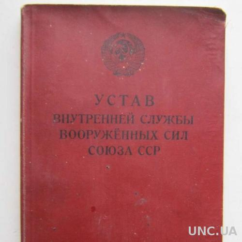 Устав Внутренней Службы Вооружённых Сил СССР 1946