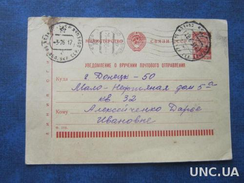 Уведомление о вручении почтового отправления 1965