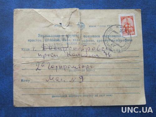 Уведомление о вручении почтового отправления 1966