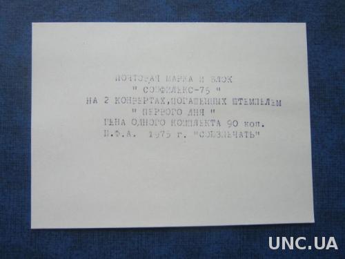 Вкладыш в марки КПД СССР Соцфилекс
