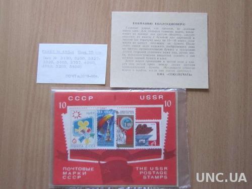 вкладыш в набор марок СССР 10 шт частично с марка