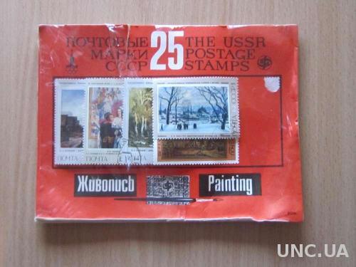 вкладыш в набор марок СССР 25 шт живопись №2