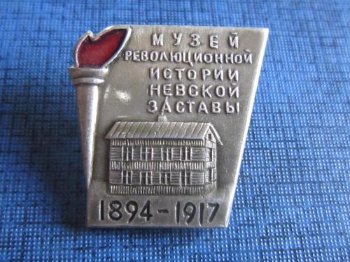 Значок 1894-1917 Музей Невской заставы