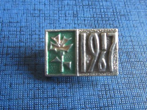 Значок 1917-1967 гвоздика