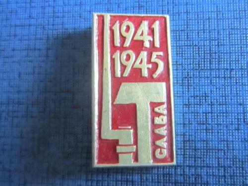 Значок 1941-1945 Слава