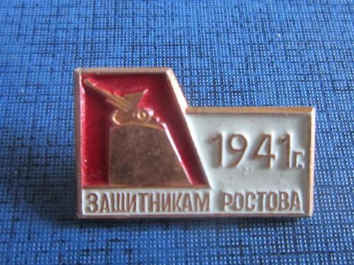 Значок 1941 Защитникам Ростова