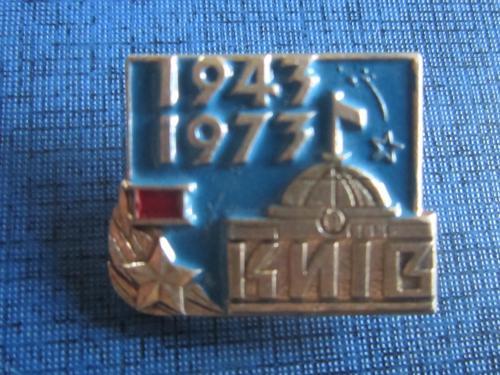 Значок 1943-1973 Киев