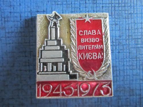 Значок 1943-1973 Слава освободителям Киева!