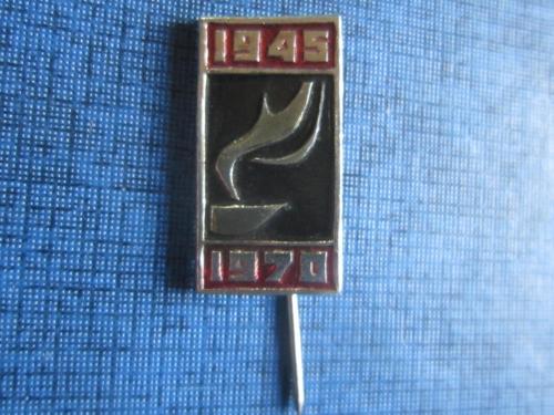 Значок 1945-1970 Вечный огонь игла