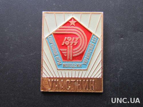 значок Игры молодёжи УССР 1977 участник