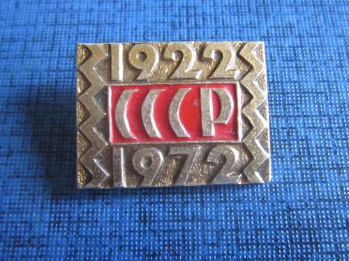 Значок СССР 1922-1972