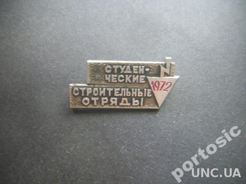 значок студенческие строительные отряды 1972