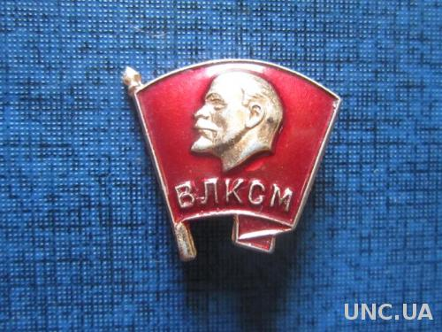 Значок ВЛКСМ обычный 18 мм
