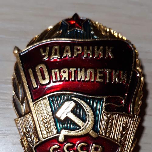 Ударник 10 пятилетки СССР
