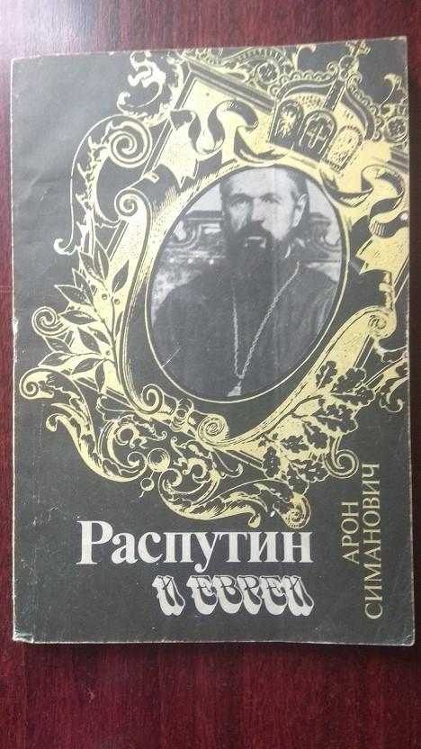 Арон Симанович. Распутин и евреи