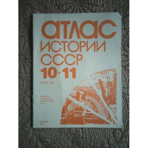 Атлас истории СССР. 10-11 классы