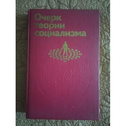 Г.Л. Смирнов и др. Очерк теории социализма