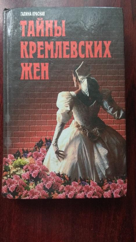 Красная Г.Н. Тайны кремлевских жен