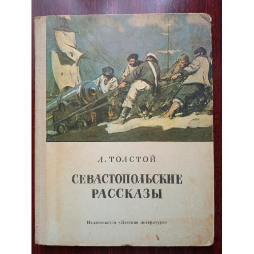 Л. Толстой Севастопольские расказы