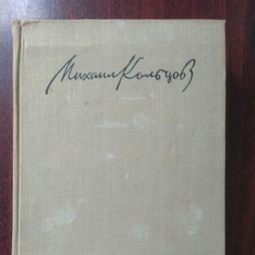 М. Кольцов. Фельетоны и очерки