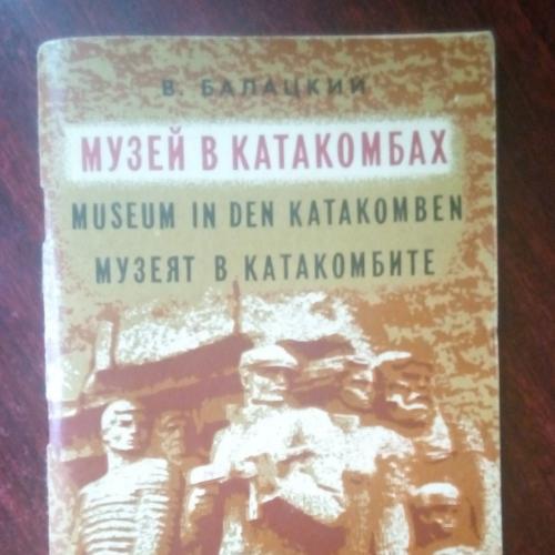Музей в катакомбах. Путеводитель