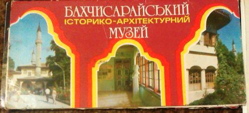 Набор открыток Бахчисарайский музей