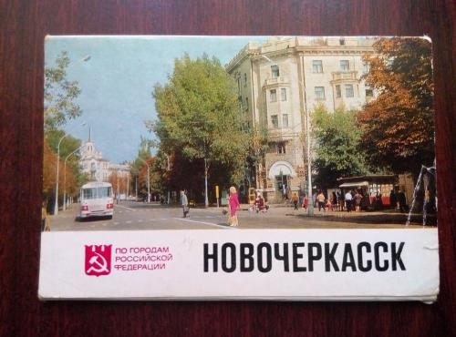 """Набор открыток """"Новочеркасск"""""""