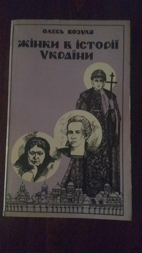 Олесь Козуля. Жінки в історії України