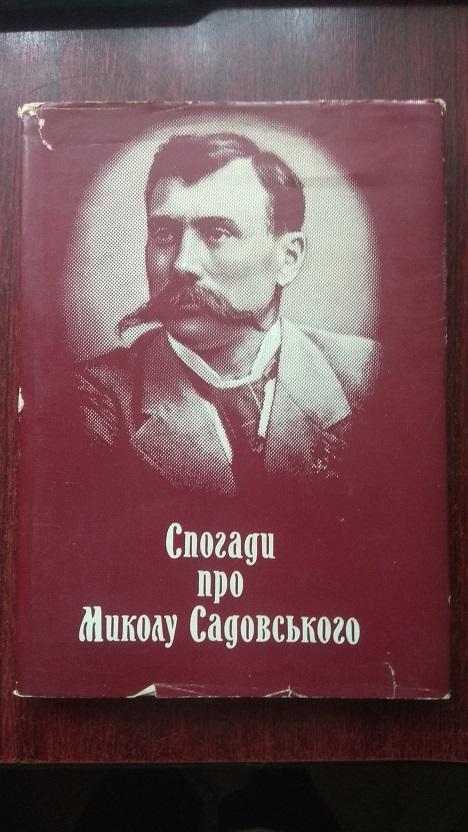 Спогади про Миколу Садовського. Збірник.