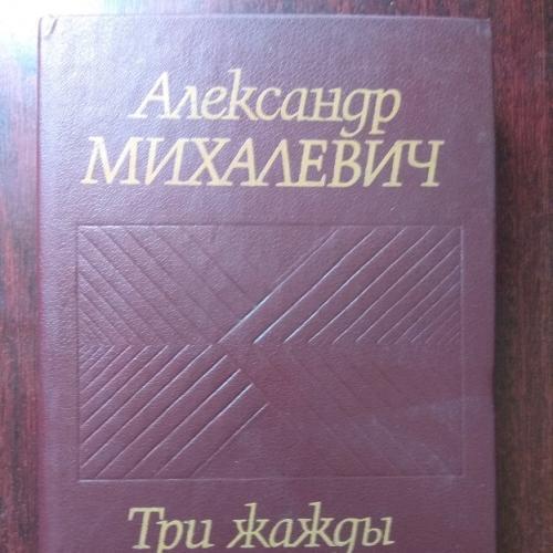 Три жажды. А.Михалевич