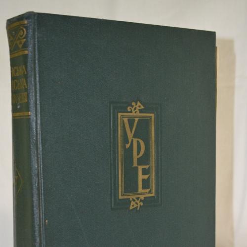 Українська Радянська енциклопедія т.3