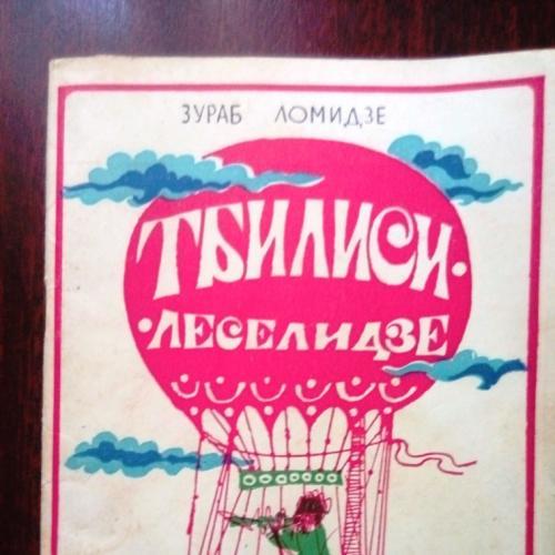 Зураб Ломидзе Тбилиси-Леселидзе