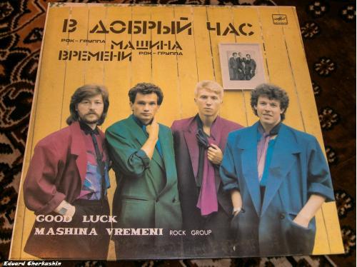 Машина Времени – В Добрый Час  Мелодия – C60 24865 005 VG+/VG+