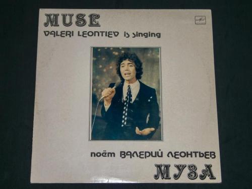 Валерий Леонтьев – Муза Лейбл: Мелодия – С60 19873 006 VG+/VG+