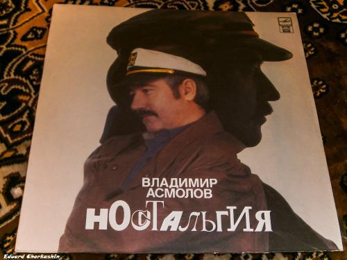 Владимир Асмолов – Ностальгия Russian Disc – R60 01057 EX/EX