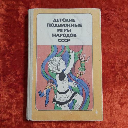 Детские подвижные игры народов СССР 1989 г. Москва Просвещение